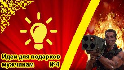 ИДЕИ ДЛЯ ПОДАРКА МУЖЧИНАМ №4