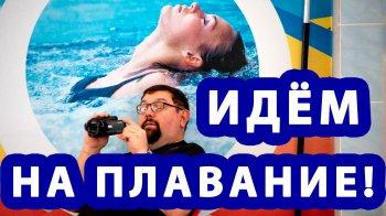 В Белой Калитве можно записать ребёнка на плавание - подарок губернатора ростовской области
