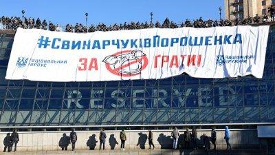 Украинские националисты потребовали посадить Порошенко в тюрьму