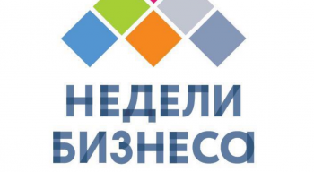 С 13 по 17 мая в г.Белая Калитва пройдёт обучающий проект «Недели бизнеса»