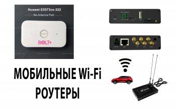 Мобильная WiFi точка доступа в кармане ВИДЕО