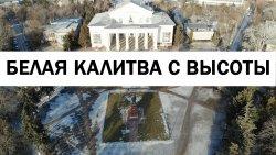 Красивая видео-зарисовка город Белая Калитва