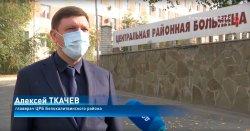 В Белокалитвинском ЦРБ провели проверку - ВИДЕО