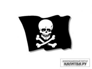 Африканские пираты нанесли многомиллиардный ущерб разработчикам ПО
