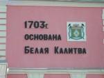 Откуда есть, пошла станица Усть-Белокалитвенская
