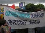 День народного единства в Ростове отметили лишь обманутые дольщики