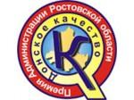 Владимир Чуб премировал победителей конкурса 'Донское качество'