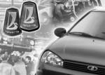 Lada заняла первое место в рейтинге Forbes