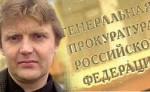 Генпрокуратура: к отравлению Литвиненко может быть причастен Невзлин