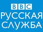Русская служба Би-би-си открестилась от работы на Кремль