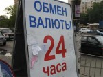 Из обменного пункта на северо-западе Москвы похитили 3,3 миллиона рублей