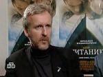 """Джеймс Кэмерон снимет первый после """"Титаника"""" фильм о межпланетных войнах """"Аватар"""""""