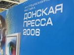 Более 150 СМИ примут участие в выставке 'Донская пресса - 2007'