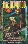 Алмазный меч, деревянный меч (Том 1)