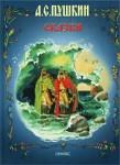 Сказка о царе Салтане (с иллюстрациями)