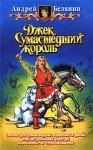 Джек и тайна древнего замка