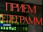В России повысились тарифы на передачу телеграмм