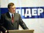 Виктор Янукович, биография