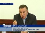 Годовая программа по вводу в эксплуатацию жилья в Ростовской области выполнена на 101 процент