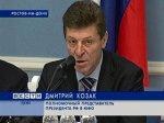 Дмитрий Козак: на Северном Кавказе достигнута политическая стабильность