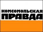 """Комсомолку"" продают, но не ""Газпрому"""