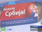 Сербы самостоятельно вершат политику