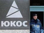 """Активов """"ЮКОСа"""" не хватит для выплаты долга"""