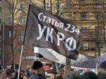 В Москве устроили митинг против Госнаркоконтроля