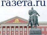 """В столичной мэрии не хватило места для """"Газеты.Ru"""""""