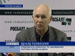 Подведены итоги обсуждения генплана развития Ростова
