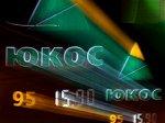 """Покупатели """"Комсомолки"""" намерены приобрести несколько активов """"ЮКОСа"""""""
