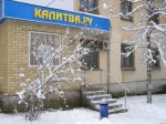 Наконец-то в Белой Калитве выпал снег 2007
