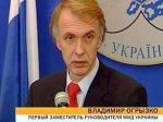 МИД Украины возглавит Владимир Огрызко