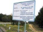 ООН просит Украину не превращаться в общеевропейскую свалку