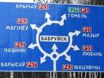 Белоруссия намерена вернуть на родину всех соотечественников