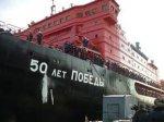 Самый большой атомный ледокол начал государственные испытания