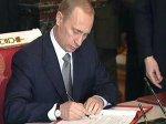 Путин подписал указ о создании Федерального агентства по поставкам вооружений