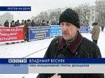 Обманутые дольщики провели митинг в Ростове
