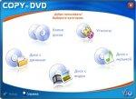 CopyToDVD 4.0.3: быстрая запись