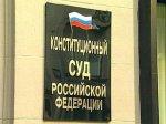 Путин постановил, что постоянное место Конституционного суда будет в Петербурге