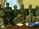 Власти Боливии пошли навстречу шахтерам