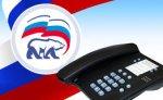 Единоросы критикуют введение тарифов на телефонную связь