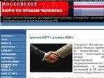 Хакеры взломали сайт наблюдателей за российскими ксенофобами