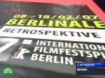 «Берлинале» вручает первые награды