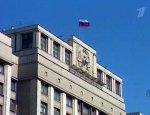 Депутаты Госдумы уравняли актеров и надзирателей