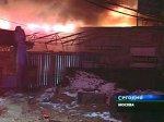 В Москве произошел пожар на Тимирязевском рынке