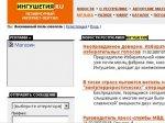 """Ингушетию.Ру"" атакуют хакеры и прокуроры"