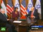 США усадили Израиль и Палестину за стол переговоров