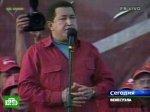 Чавес объявил новую войну