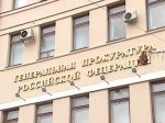 Генпрокуратура подвела итоги проверки Рособрнадзора